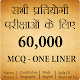 60,000+ Important GK Question In Hindi - Offline Download for PC Windows 10/8/7