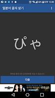 Screenshot of 일본어 글자 암기