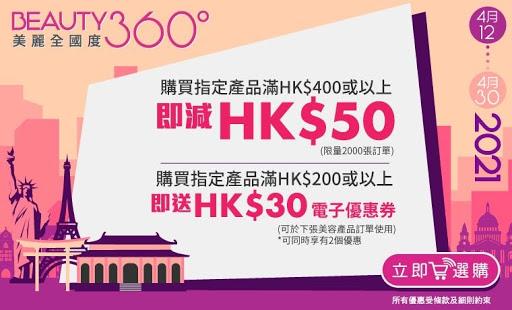 購買指定產品滿HK$400或以上即減HK$50_760_460.jpg
