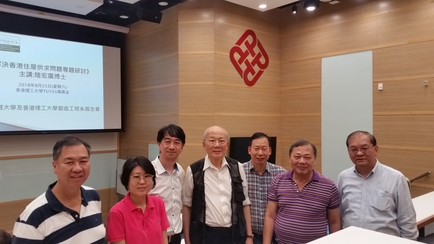 Dr.John Luk H.K. Housing Problem Seminar 2018-08-25