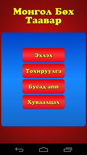 Монгол Үндэсний Бөх Таавар