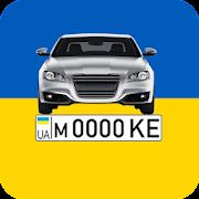 Проверка автономера - Украина