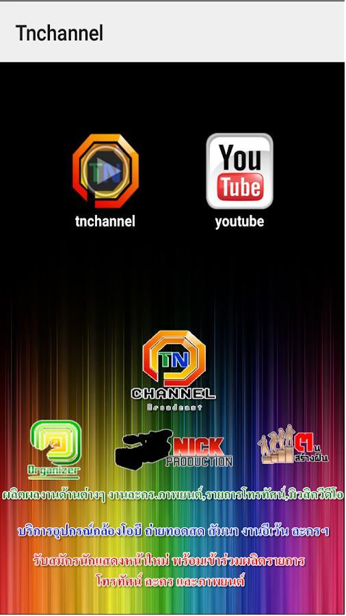 TN Channel- screenshot