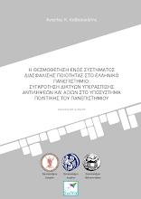 Photo: Η θεσμοθέτηση ενός Συστήματος Διασφάλισης Ποιότητας στο Ελληνικό Πανεπιστήμιο: συγκρότηση δικτύων υπεράσπισης αντιλήψεων και αξιών στο υποσύστημα πολιτικής του Πανεπιστημίου, Άγγελος Καβασακάλης, Εκδόσεις Σαΐτα, Απρίλιος 2015, ISBN: 978-618-5147-35-8, Κατεβάστε το δωρεάν από τη διεύθυνση: www.saitapublications.gr/2015/04/ebook.156.html
