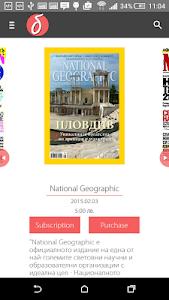Budka: Bulgarian magazines screenshot 0