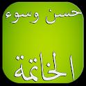 قصص عن حسن الخاتمة وسؤء الخاتمة icon