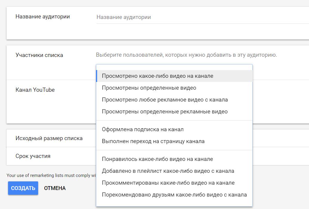 поиск аудитории для таргетинга в google adwords