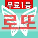 로또 당첨 번호 확인, 무료 로또번호 발생기-날개를 펴고 icon