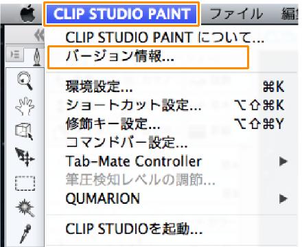 クリスタ:バージョン情報(Mac)