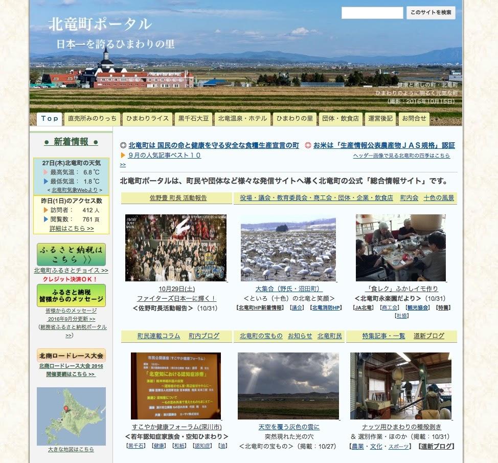 北竜町ポータルトップページ