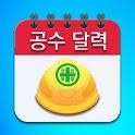 공수달력 - 손쉬운 일용직 급여계산 icon