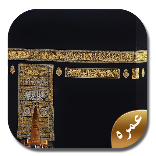 Umrah Guide in Urdu