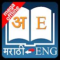 Marathi Dictionary icon