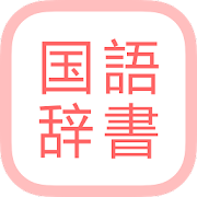 All国語辞書, Japanese \u21d4 Japanese