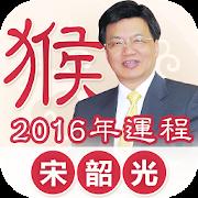 宋韶光2016猴年生肖運程