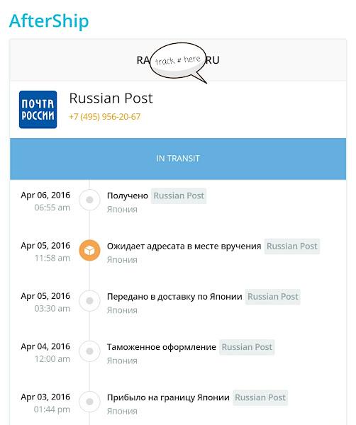 ロシアからの荷物のトラッキング