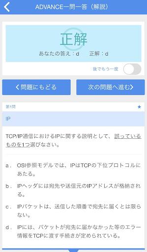 u30a4u30f3u30bfu30fcu30cdu30c3u30c8u691cu5b9aADVANCE2017u5b66u7fd2u7528u30a2u30d7u30eau30b1u30fcu30b7u30e7u30f3 1.0.2 Windows u7528 3
