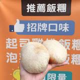 揪揪丸飯糰 南應大店