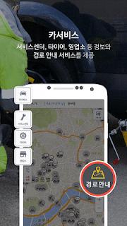 더더더 - 음주단속, 대리운전, 실시간 교통정보 SNS screenshot 04