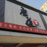 原道日式炭火燒肉(屏東總店)