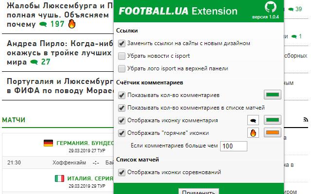 Расширение для football.ua