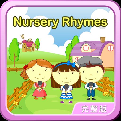 英语童谣 Nursery Ryhmes 动画视频朗读+歌唱 教育 App LOGO-APP試玩