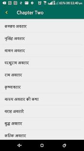 Download Vishnu Puran Hindi For PC Windows and Mac apk screenshot 4