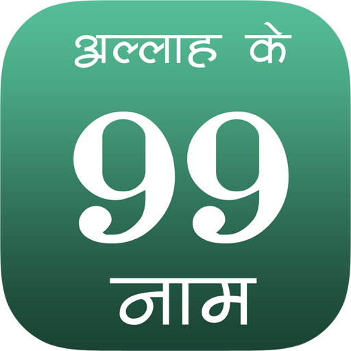 99 Names Of Allah In Hindi - Apps on Google Play