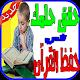 Download أسهل الطرق لحفظ القرآن بدون نت For PC Windows and Mac