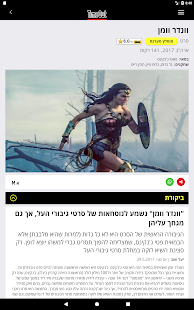 ‫טיים אאוט ישראל‬‎- screenshot thumbnail