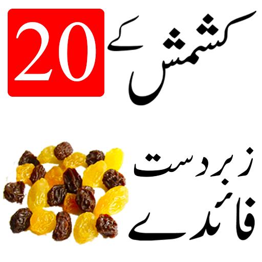 kishmish ke faide in urdu