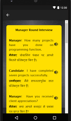 Interview in English and Hindi - screenshot