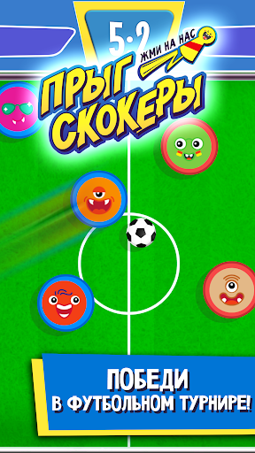 Прыг-скокеры screenshot 1