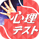 ㊙お絵かき心理テスト④㊙スイカの種で…すんごい〇〇!? - Androidアプリ
