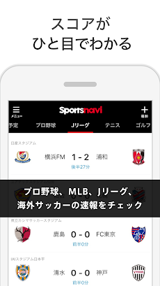 スポーツナビ‐野球/サッカー/ゴルフなど速報、ニュースが満載のおすすめ画像4