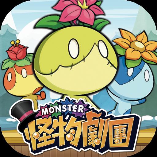 怪物劇團 (game)