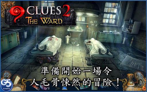 9 Clues: 病房