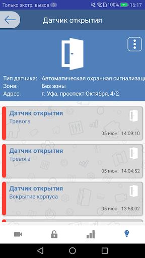 u041cu043eu0439 u0443u043cu043du044bu0439 u0434u043eu043c screenshots 6