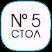 Стол №5 icon