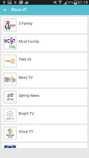 ThaiTV+Live ดูทีวีออนไลน์ - náhled