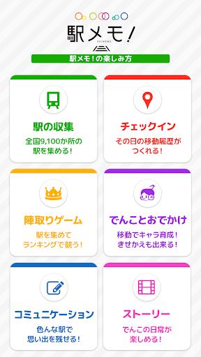 駅メモ! - ステーションメモリーズ!- 位置ゲーム 2.2.2 screenshots 1