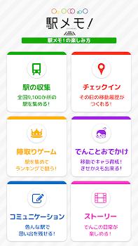 駅メモ! - ステーションメモリーズ!-【位置ゲーム】