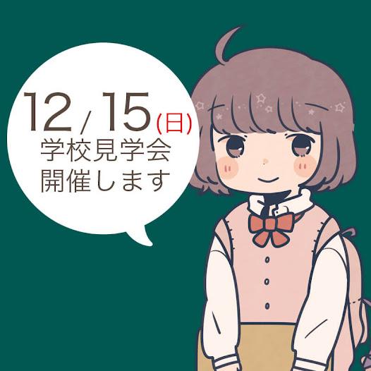 【イベント情報】2019年12月15日(日曜日)に学校見学会を開催します。