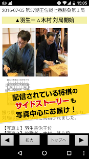 Shogi Live Subscription 2014- screenshot thumbnail