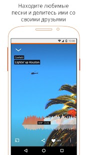 SoundCloud – музыка и звук Screenshot