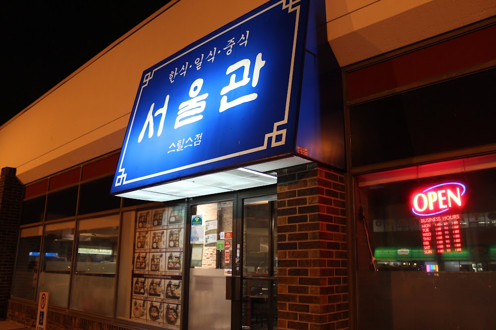 Business Hours for Seoul House in Thornhill11am-11pm (서울관 스틸스 토론토)