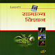 Lucent's Samanya Vigyan - General Science In Hindi for PC-Windows 7,8,10 and Mac 1.0