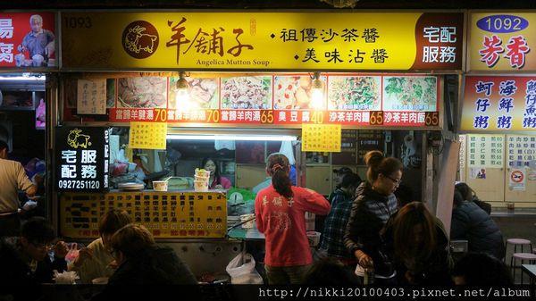 羊鋪子-羅東夜市人氣美食小吃