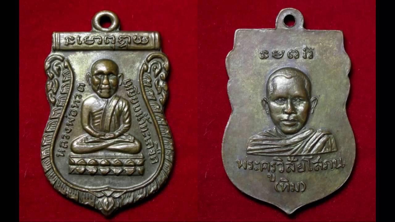1. เหรียญหลวงปู่ทวด วัดช้างไห้ รุ่นแรก ปี 2500