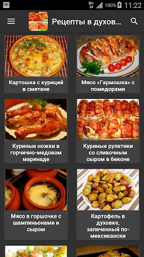 Рецепты в духовке 1.3 screenshots 1